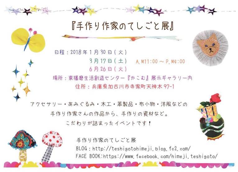 KAKOGAWA FUN CLUB | 手作り作家...