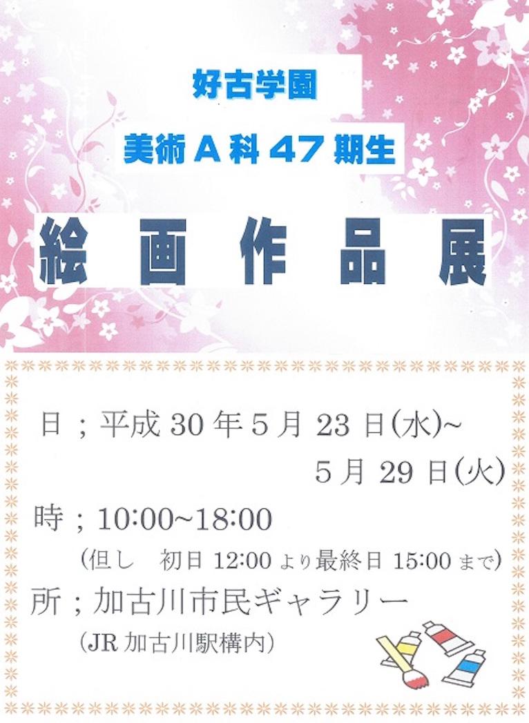 KAKOGAWA FUN CLUB | 好古学園 ...