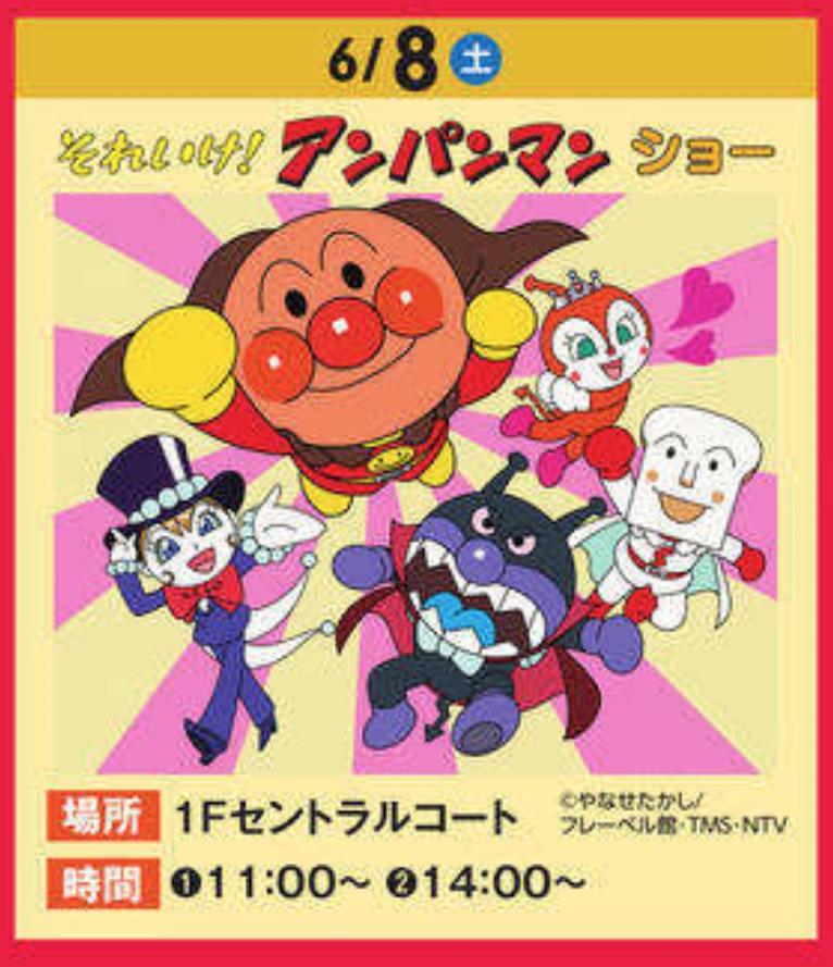 Kakogawa Fun Club それいけ アンパンマン ショー2019年6月8日 土